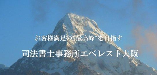 エベレスト大阪