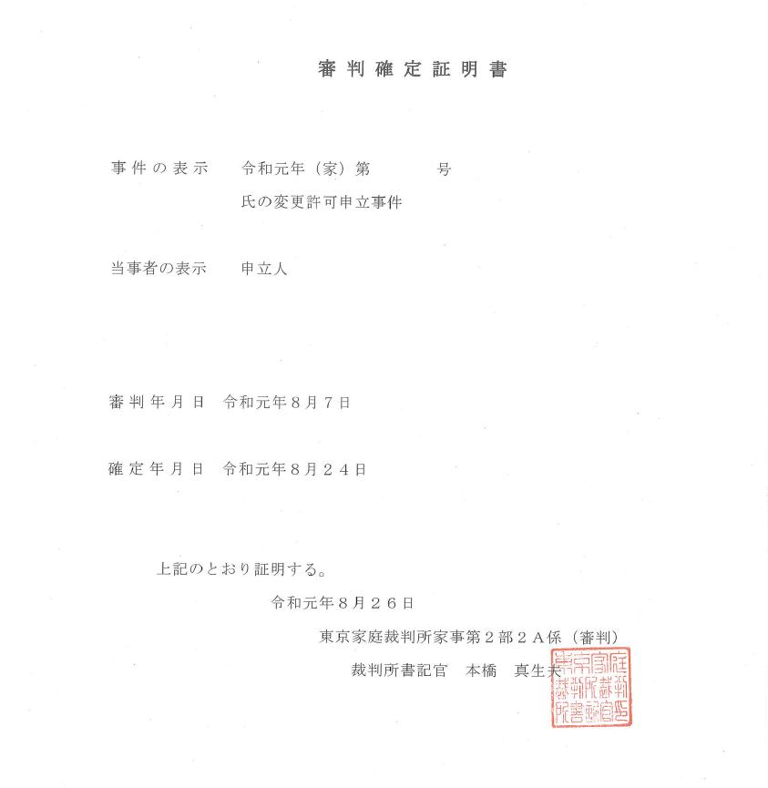 改名の確定証明書