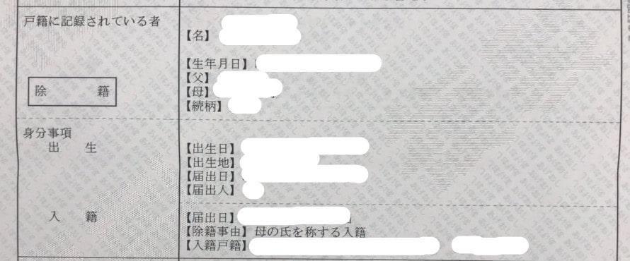 除籍 子の氏変更
