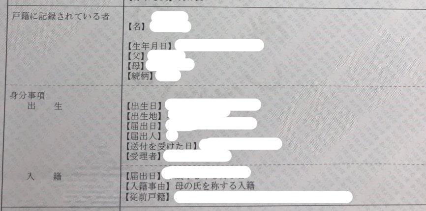 入籍 子の氏変更